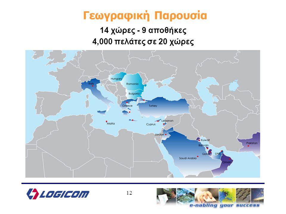 12 14 χώρες - 9 αποθήκες 4,000 πελάτες σε 20 χώρες Γεωγραφική Παρουσία