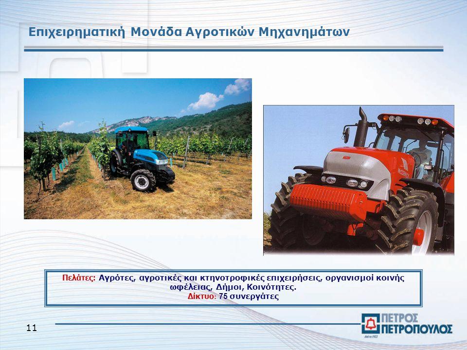11 Επιχειρηματική Μονάδα Αγροτικών Μηχανημάτων Πελάτες: Αγρότες, αγροτικές και κτηνοτροφικές επιχειρήσεις, οργανισμοί κοινής ωφέλειας, Δήμοι, Κοινότητες.