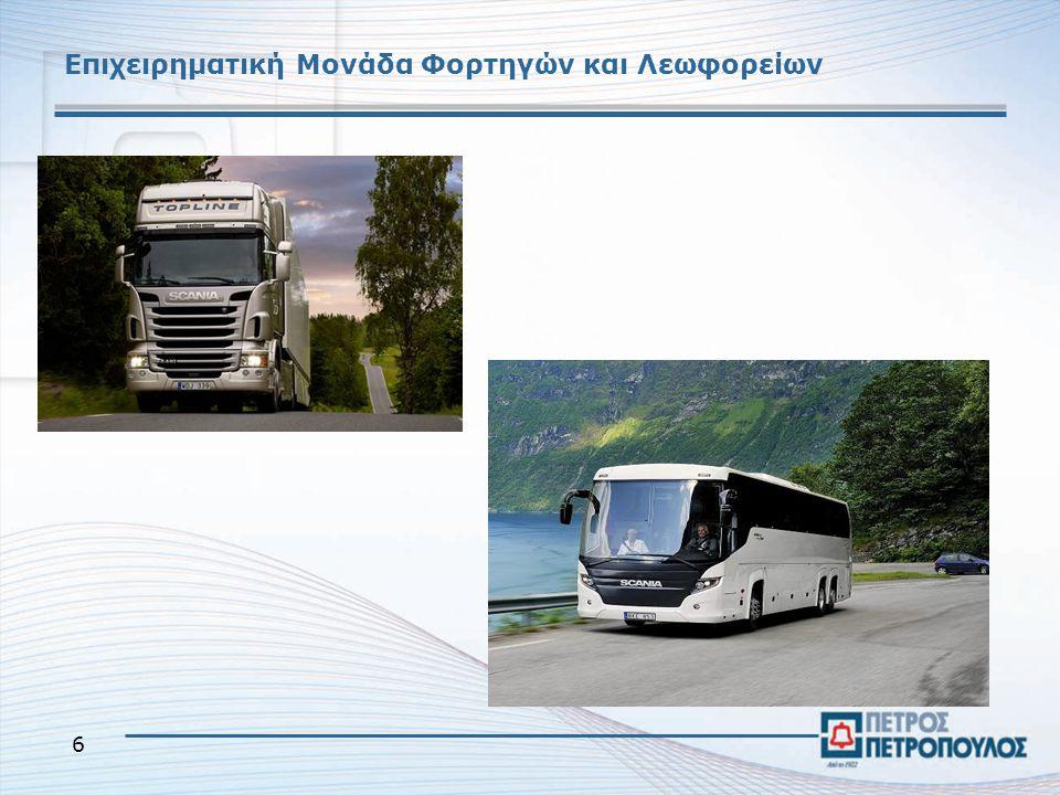 6 Επιχειρηματική Μονάδα Φορτηγών και Λεωφορείων