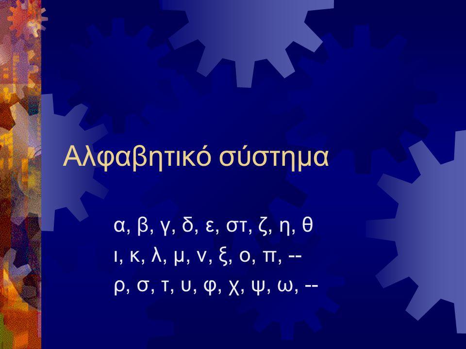 Αλφαβητικό σύστημα α, β, γ, δ, ε, στ, ζ, η, θ ι, κ, λ, μ, ν, ξ, ο, π, -- ρ, σ, τ, υ, φ, χ, ψ, ω, --
