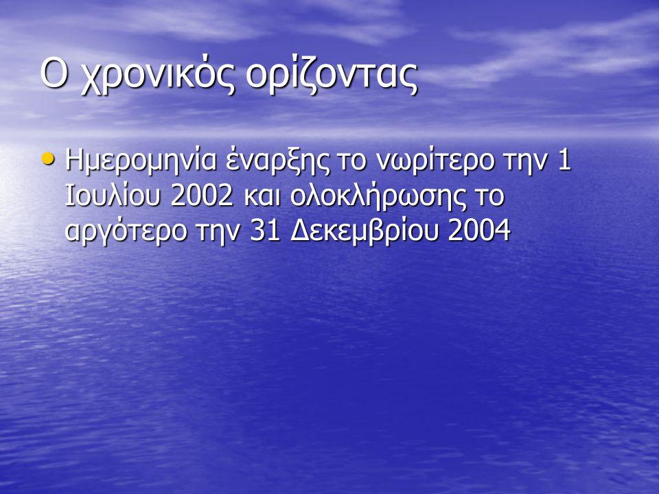 Ο χρονικός ορίζοντας Ημερομηνία έναρξης το νωρίτερο την 1 Ιουλίου 2002 και ολοκλήρωσης το αργότερο την 31 Δεκεμβρίου 2004 Ημερομηνία έναρξης το νωρίτερο την 1 Ιουλίου 2002 και ολοκλήρωσης το αργότερο την 31 Δεκεμβρίου 2004