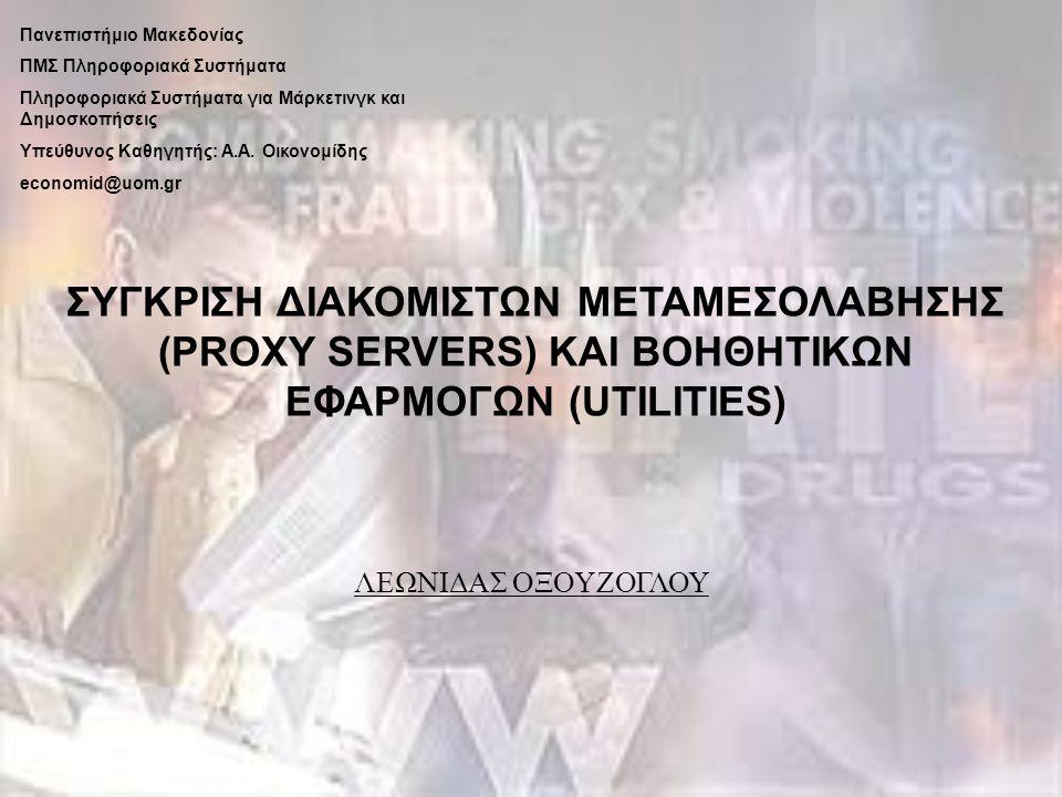 Πανεπιστήμιο Μακεδονίας ΠΜΣ Πληροφοριακά Συστήματα Πληροφοριακά Συστήματα για Μάρκετινγκ και Δημοσκοπήσεις Υπεύθυνος Καθηγητής: Α.Α. Οικονομίδης econo