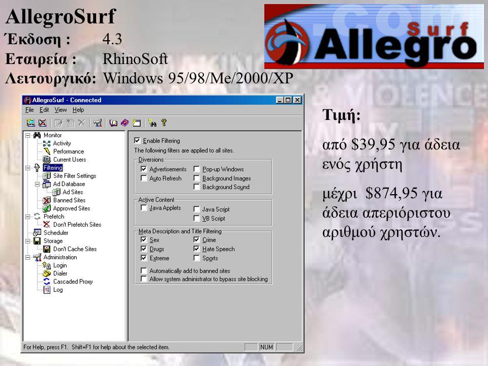 AllegroSurf Έκδοση :4.3 Εταιρεία :RhinoSoft Λειτουργικό:Windows 95/98/Me/2000/XP Τιμή: από $39,95 για άδεια ενός χρήστη μέχρι $874,95 για άδεια απεριό