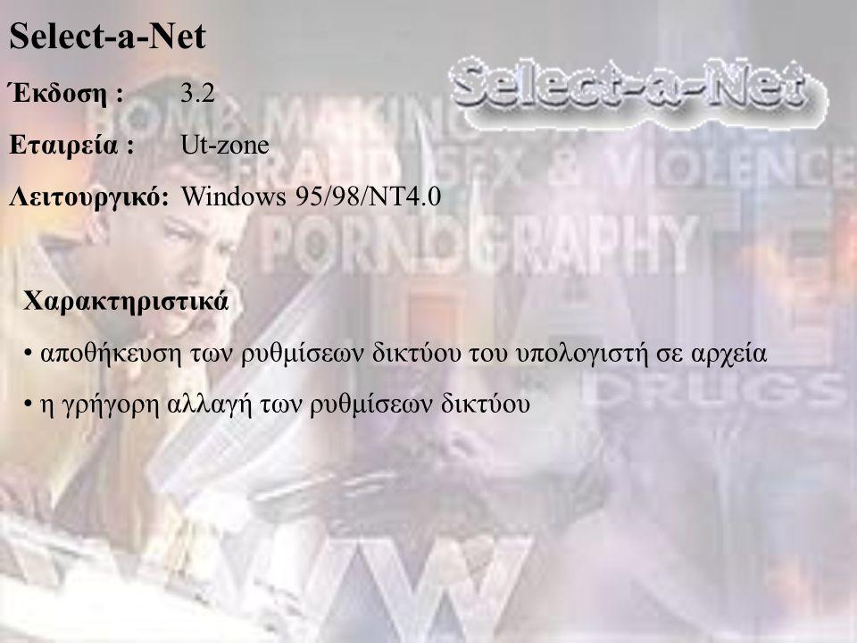 Select-a-Net Έκδοση :3.2 Εταιρεία :Ut-zone Λειτουργικό:Windows 95/98/ΝΤ4.0 Χαρακτηριστικά αποθήκευση των ρυθμίσεων δικτύου του υπολογιστή σε αρχεία η