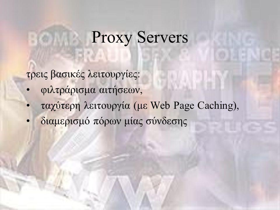 τρεις βασικές λειτουργίες: φιλτράρισμα αιτήσεων, ταχύτερη λειτουργία (με Web Page Caching), διαμερισμό πόρων μίας σύνδεσης Proxy Servers