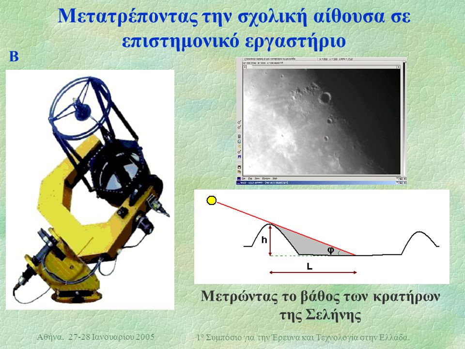 Αθήνα, 27-28 Ιανουαρίου 2005 1 ο Συμπόσιο για την Έρευνα και Τεχνολογία στην Ελλάδα. Μετρώντας το βάθος των κρατήρων της Σελήνης Β Μετατρέποντας την σ