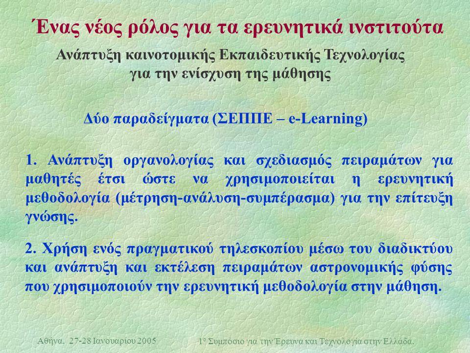 Αθήνα, 27-28 Ιανουαρίου 2005 1 ο Συμπόσιο για την Έρευνα και Τεχνολογία στην Ελλάδα. 1. Ανάπτυξη οργανολογίας και σχεδιασμός πειραμάτων για μαθητές έτ