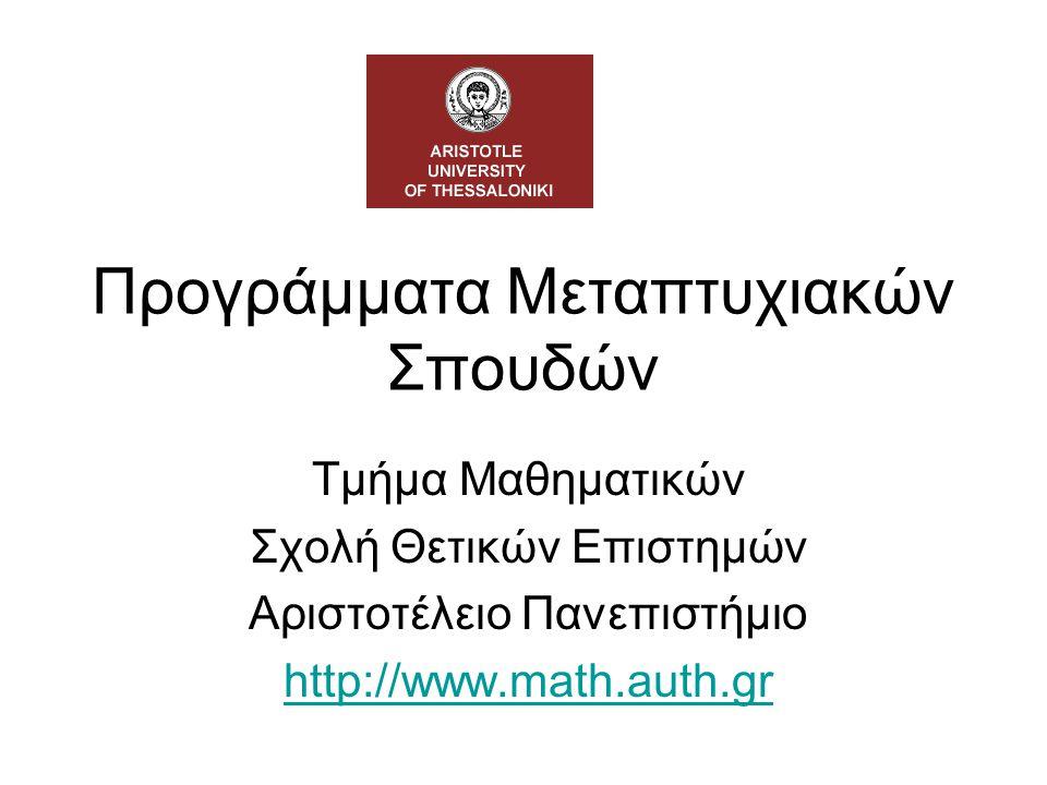 Προγράμματα Μεταπτυχιακών Σπουδών Τμήμα Μαθηματικών Σχολή Θετικών Επιστημών Αριστοτέλειο Πανεπιστήμιο http://www.math.auth.gr