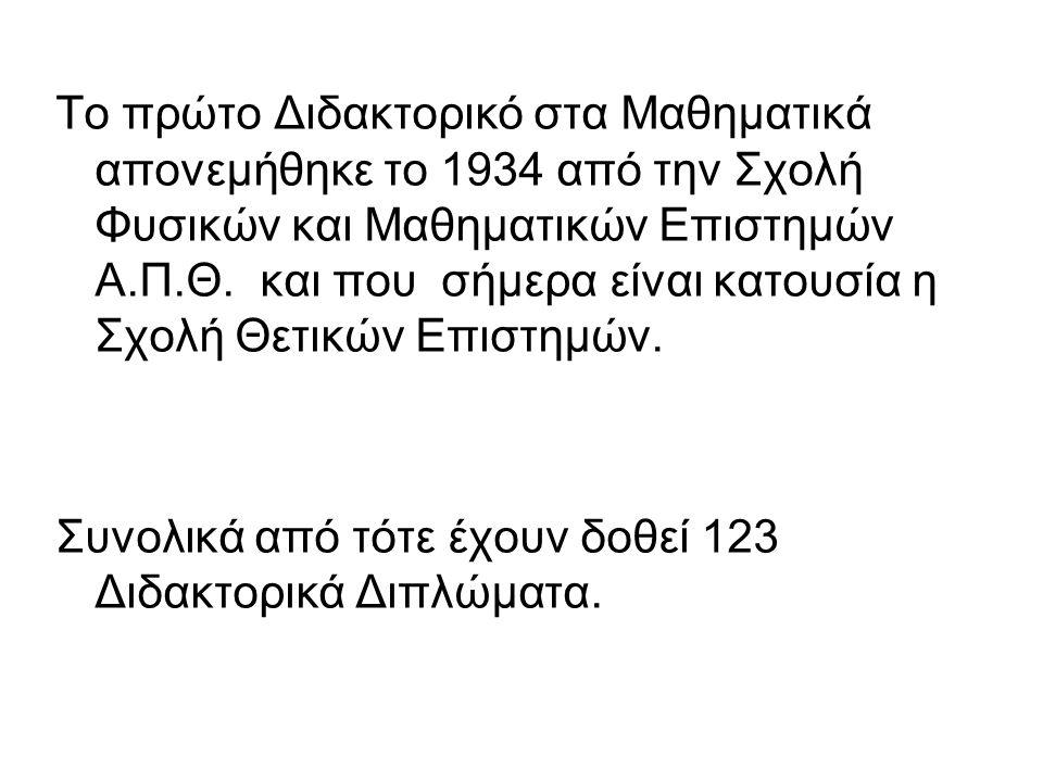 Το πρώτο Διδακτορικό στα Μαθηματικά απονεμήθηκε το 1934 από την Σχολή Φυσικών και Μαθηματικών Επιστημών Α.Π.Θ.