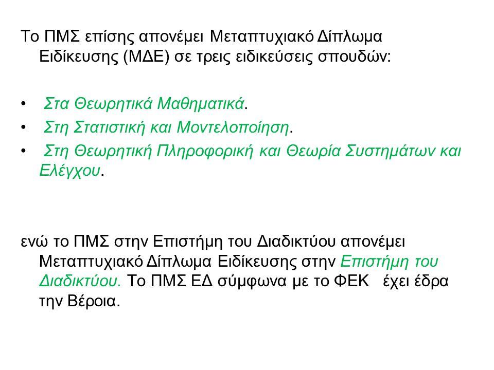 Το ΠΜΣ επίσης απονέμει Μεταπτυχιακό Δίπλωμα Ειδίκευσης (ΜΔΕ) σε τρεις ειδικεύσεις σπουδών: Στα Θεωρητικά Μαθηματικά.