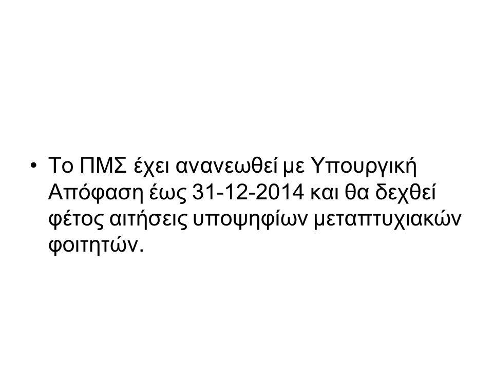Το ΠΜΣ έχει ανανεωθεί με Υπουργική Απόφαση έως 31-12-2014 και θα δεχθεί φέτος αιτήσεις υποψηφίων μεταπτυχιακών φοιτητών.