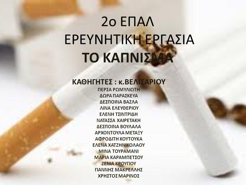 Η διακοπή του καπνίσματος σίγουρα δεν είναι εύκολη υπόθεση.
