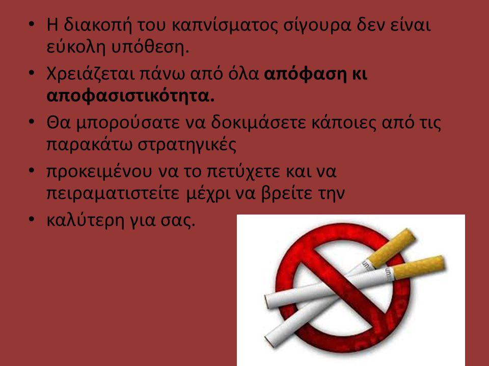 Η διακοπή του καπνίσματος σίγουρα δεν είναι εύκολη υπόθεση. Χρειάζεται πάνω από όλα απόφαση κι αποφασιστικότητα. Θα μπορούσατε να δοκιμάσετε κάποιες α