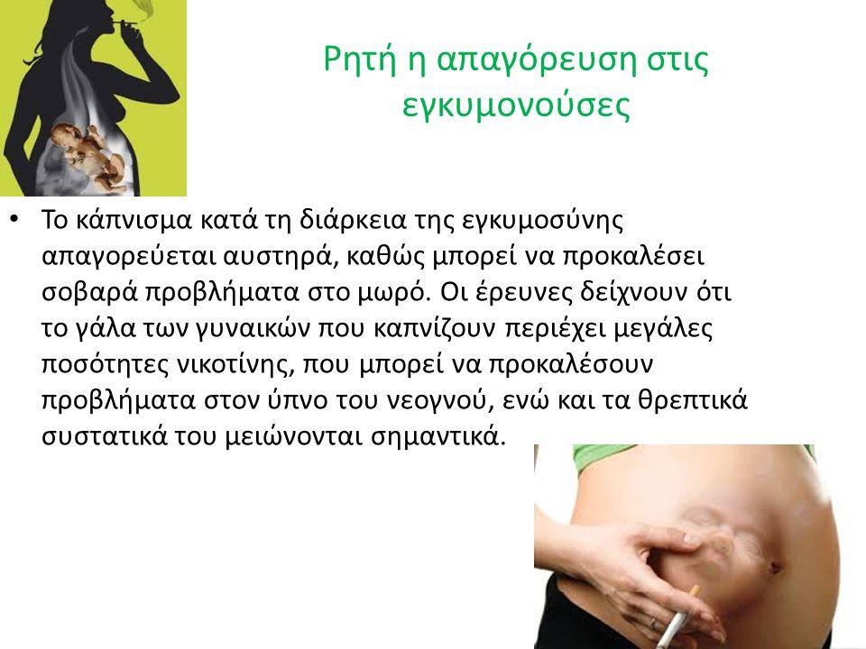 Ρητή η απαγόρευση στις εγκυμονούσες Το κάπνισμα κατά τη διάρκεια της εγκυμοσύνης απαγορεύεται αυστηρά, καθώς μπορεί να προκαλέσει σοβαρά προβλήματα στο μωρό.