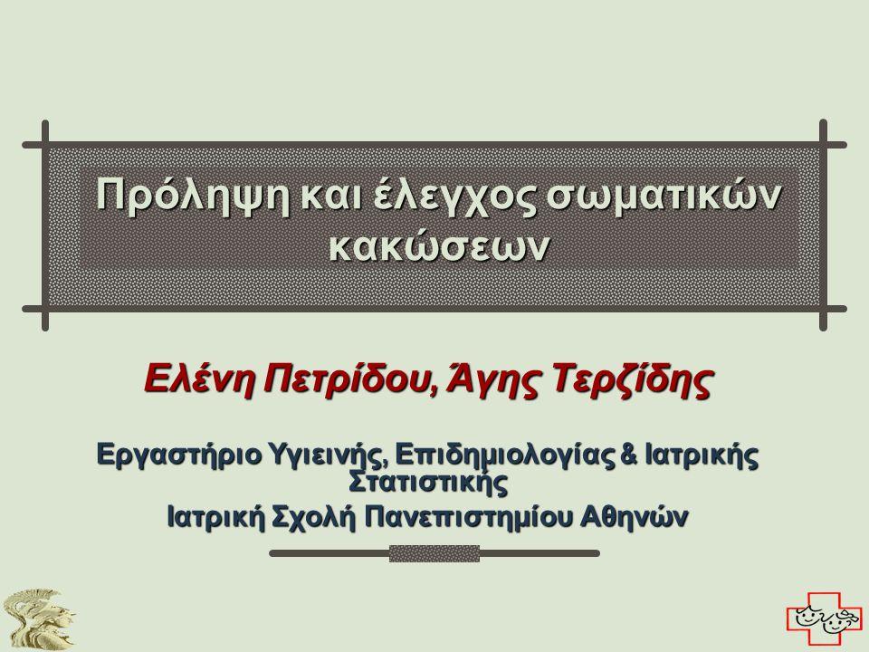 Πρόληψη και έλεγχος σωματικών κακώσεων Ελένη Πετρίδου, Άγης Τερζίδης Εργαστήριο Υγιεινής, Επιδημιολογίας & Ιατρικής Στατιστικής Ιατρική Σχολή Πανεπιστημίου Αθηνών