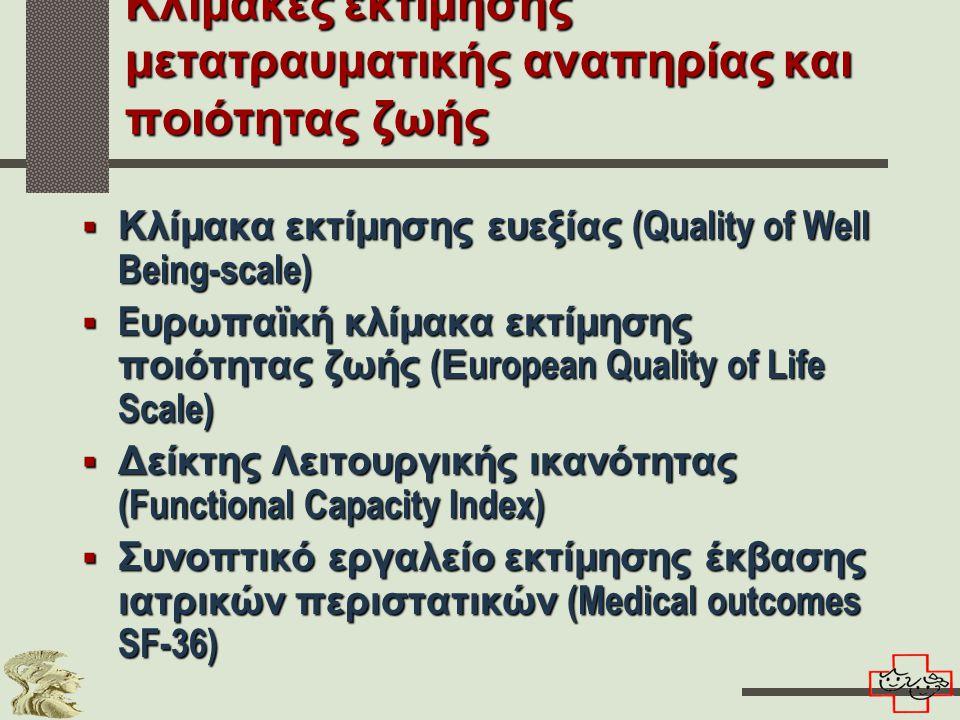 Κλίμακες εκτίμησης μετατραυματικής αναπηρίας και ποιότητας ζωής  Κλίμακα εκτίμησης ευεξίας (Quality of Well Being-scale)  E υρωπαϊκή κλίμακα εκτίμησης ποιότητας ζωής ( Ε uropean Quality of Life Scale)  Δείκτης Λειτουργικής ικανότητας (Functional Capacity Index)  Συνοπτικό εργαλείο εκτίμησης έκβασης ιατρικών περιστατικών (Medical outcomes SF-36)