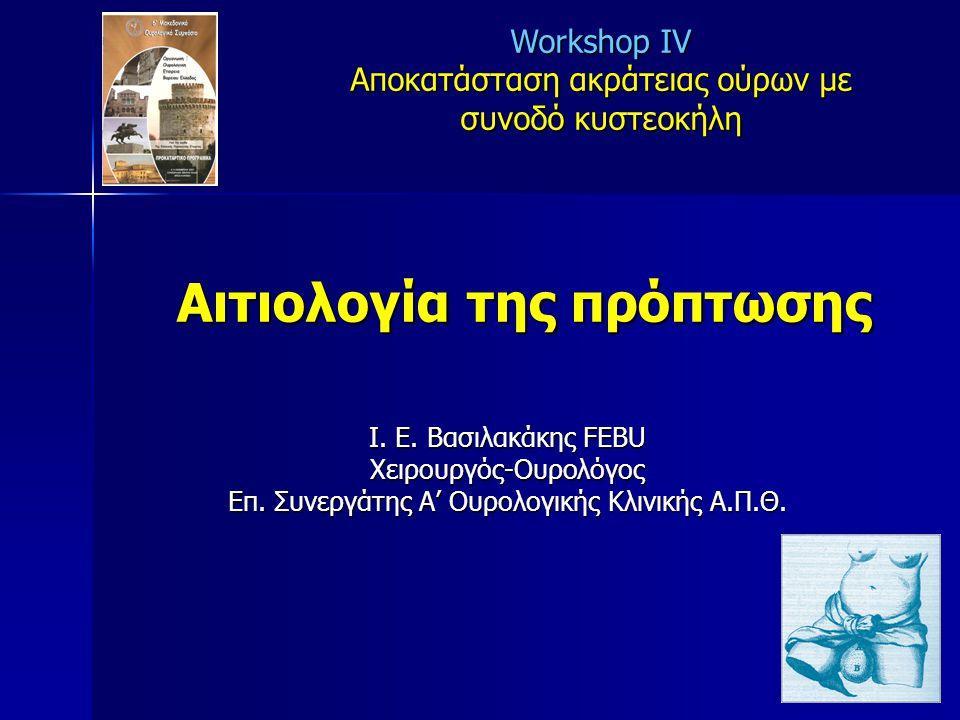 Αιτιολογία της πρόπτωσης Ι. Ε. Βασιλακάκης FEBU Χειρουργός-Ουρολόγος Επ. Συνεργάτης Α' Ουρολογικής Κλινικής Α.Π.Θ. Workshop IV Αποκατάσταση ακράτειας