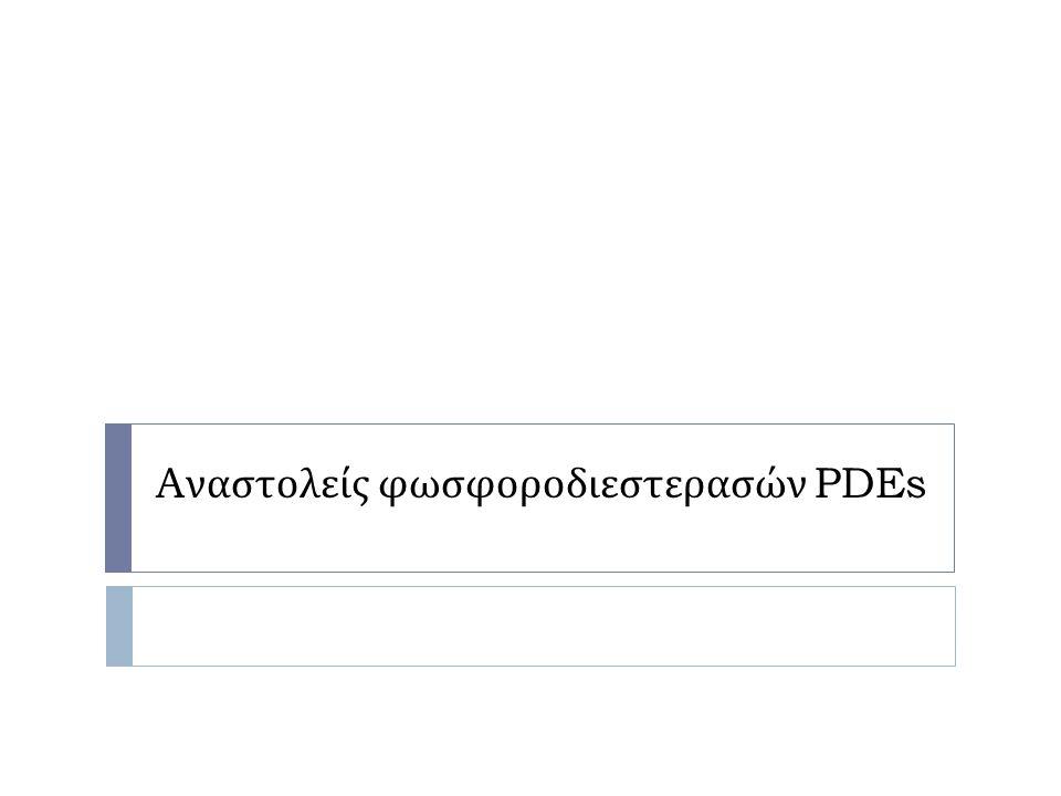 A ναστολείς φωσφοροδιεστερασών PDEs