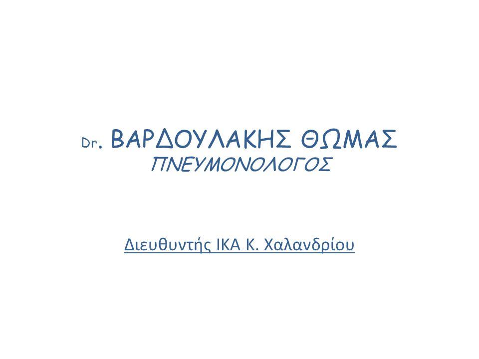 Dr. ΒΑΡΔΟΥΛΑΚΗΣ ΘΩΜΑΣ ΠΝΕΥΜΟΝΟΛΟΓΟΣ Διευθυντής ΙΚΑ Κ. Χαλανδρίου