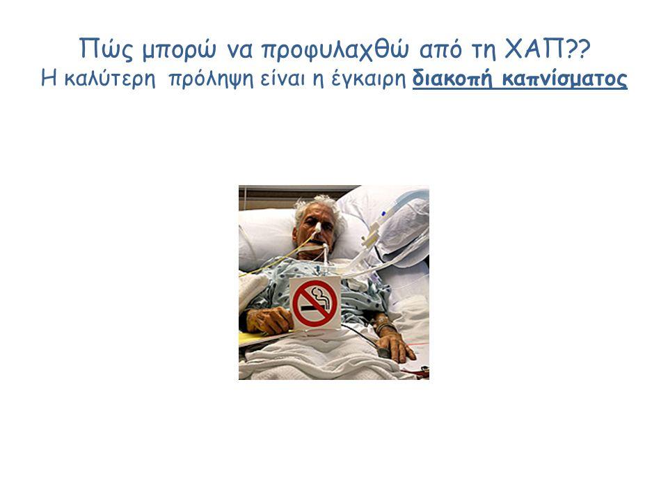 Πώς μπορώ να προφυλαχθώ από τη ΧΑΠ?? Η καλύτερη πρόληψη είναι η έγκαιρη διακοπή καπνίσματος