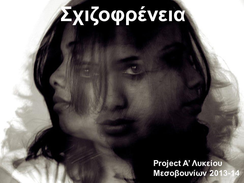 Σχιζοφρένεια Project Α' Λυκείου Μεσοβουνίων 2013-14