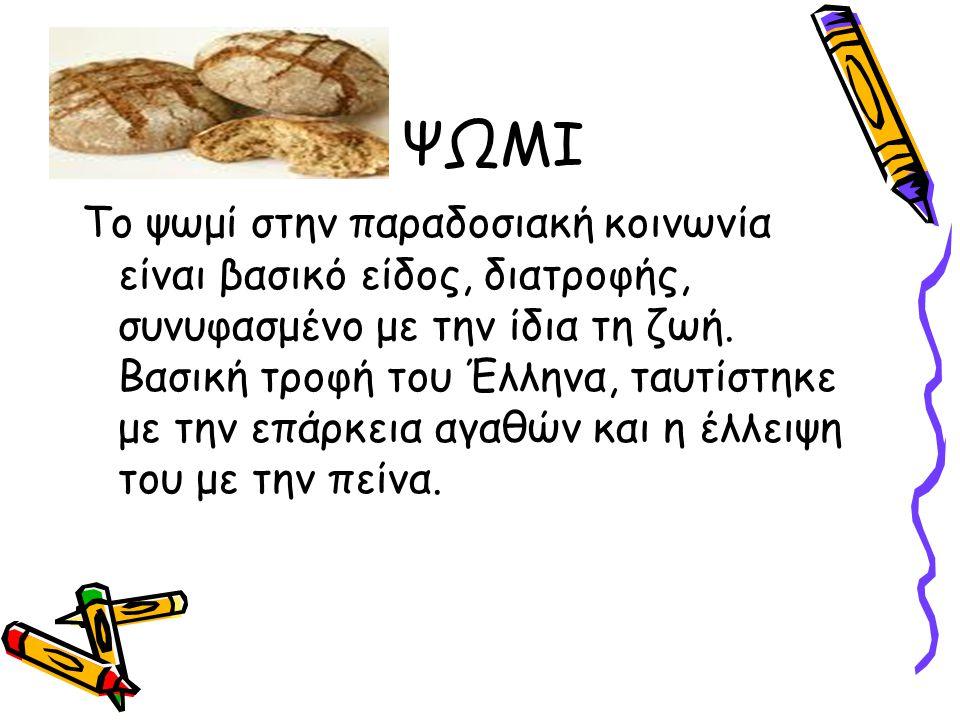 Είδη ψωμιού Σταρένιο (άσπρο ψωμί) Κρίθινο (ψωμί των κατωτέρων τάξεων φτιαγμένο με κριθάρι) Σίκαλης (ψωμί φτωχού) Καλαμποκίσιο (μπομπότα φτιαγμένο με αλεύρι καλαμποκιού) Σμιγάδι (σταρένιο και κρίθινο αλεύρι)