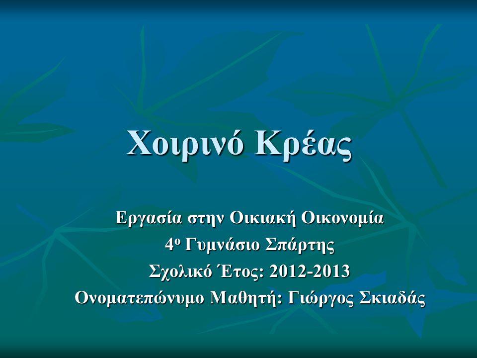 Χοιρινό Κρέας Εργασία στην Οικιακή Οικονομία 4 ο Γυμνάσιο Σπάρτης Σχολικό Έτος: 2012-2013 Ονοματεπώνυμο Μαθητή: Γιώργος Σκιαδάς