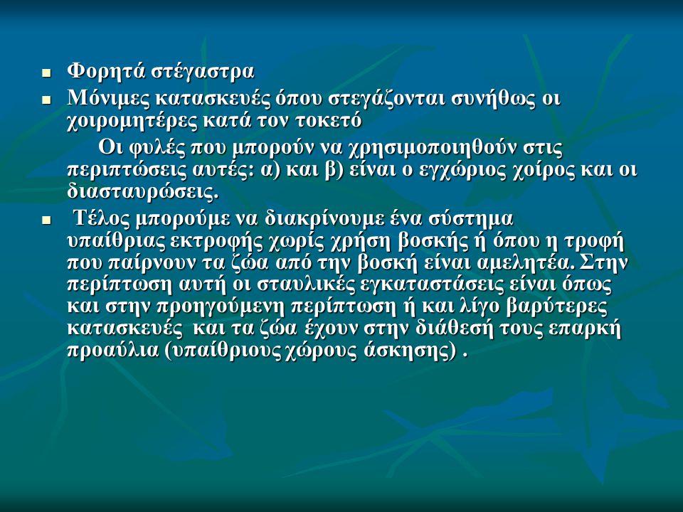 ΠΗΓΕΣ: http://mikrikouzina.blogspot.gr/2008/10/bl og-post_27.html http://www.thessalikigi.gr/enot-news/394- 2010-08-05-11-04-06 http://www.clinicalnutrition.gr/public/200 9-09-20-05-29-10/67-2009-09-18-08-28- 42.html http://www.scienceillustrated.gr/?p=1825 http://www.stivoz.com/forum/showthread.