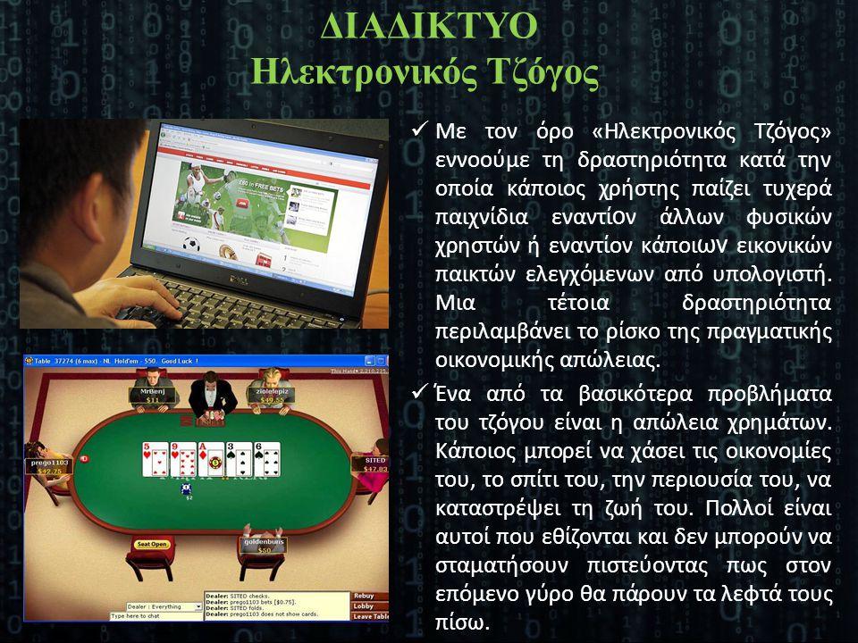Με τον όρο «Ηλεκτρονικός Τζόγος» εννοούμε τη δραστηριότητα κατά την οποία κάποιος χρήστης παίζει τυχερά παιχνίδια εναντί ο ν άλλων φυσικών χρηστών ή ε