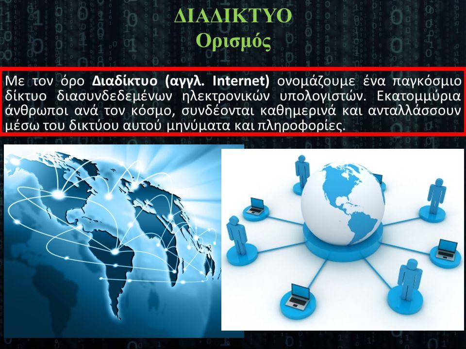 Με τον όρο Διαδίκτυο (αγγλ. Internet) ονομάζουμε ένα παγκόσμιο δίκτυο διασυνδεδεμένων ηλεκτρονικών υπολογιστών. Εκατομμύρια άνθρωποι ανά τον κόσμο, συ