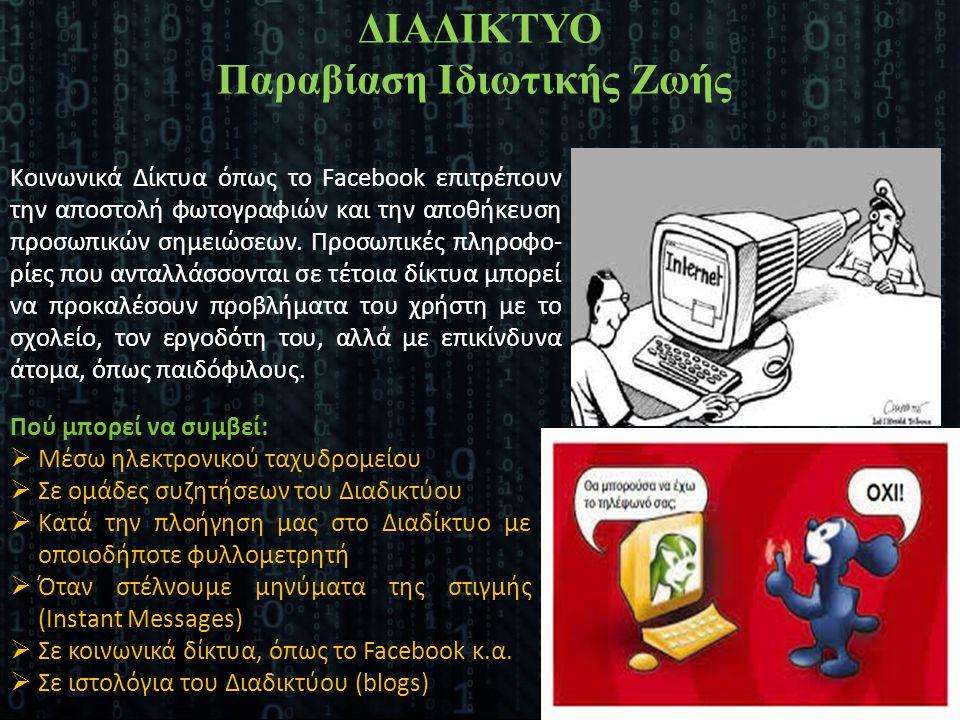 Κοινωνικά Δίκτυα όπως το Facebook επιτρέπουν την αποστολή φωτογραφιών και την αποθήκευση προσωπικών σημειώσεων. Προσωπικές πληροφο- ρίες που ανταλλάσσ