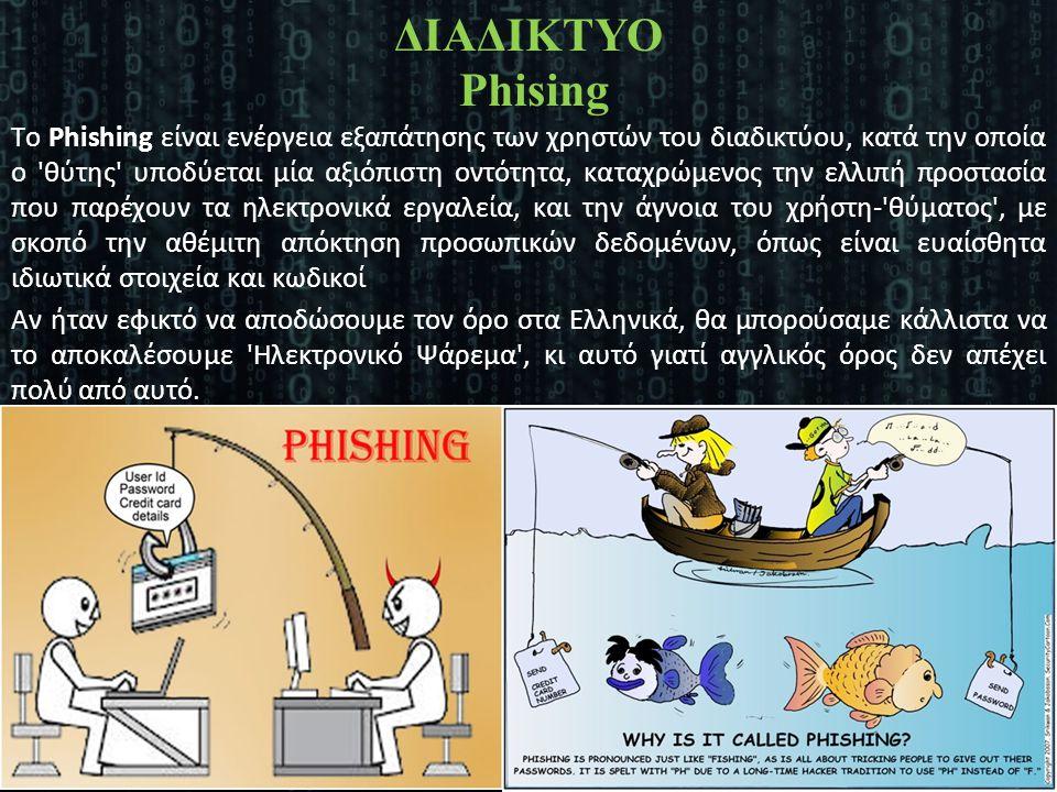 Το Phishing είναι ενέργεια εξαπάτησης των χρηστών του διαδικτύου, κατά την οποία ο 'θύτης' υποδύεται μία αξιόπιστη οντότητα, καταχρώμενος την ελλιπή π
