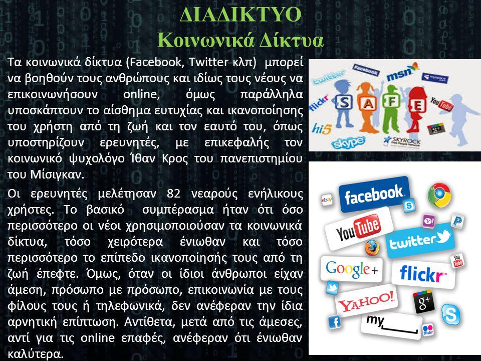 Τα κοινωνικά δίκτυα (Facebook, Twitter κλπ) μπορεί να βοηθούν τους ανθρώπους και ιδίως τους νέους να επικοινωνήσουν online, όμως παράλληλα υποσκάπτουν