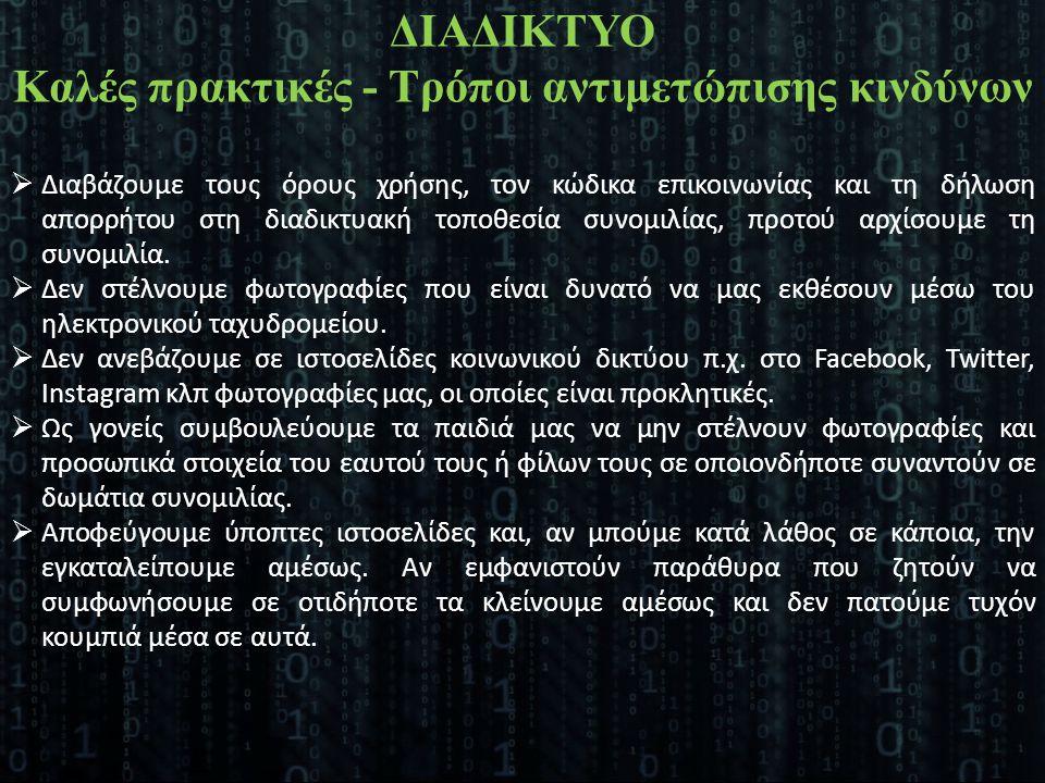 ΔΙΑΔΙΚΤΥΟ Καλές πρακτικές - Τρόποι αντιμετώπισης κινδύνων  Διαβάζουμε τους όρους χρήσης, τον κώδικα επικοινωνίας και τη δήλωση απορρήτου στη διαδικτυ