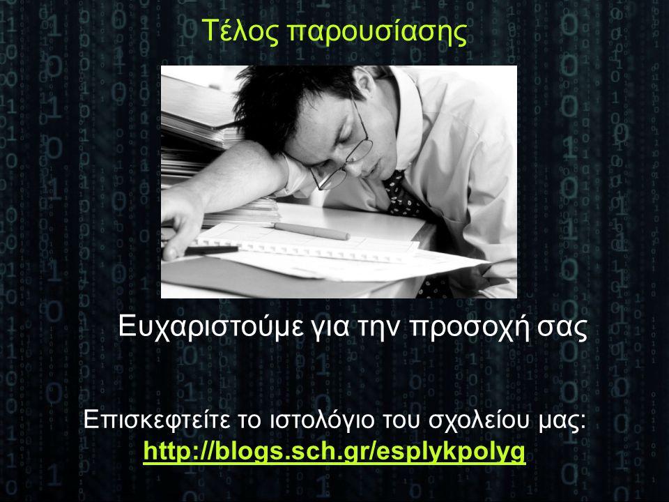 Τέλος παρουσίασης Ευχαριστούμε για την προσοχή σας Επισκεφτείτε το ιστολόγιο του σχολείου μας: http://blogs.sch.gr/esplykpolyg