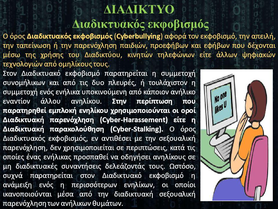 Ο όρος Διαδικτυακός εκφοβισμός (Cyberbullying) αφορά τον εκφοβισμό, την απειλή, την ταπείνωση ή την παρενόχληση παιδιών, προεφήβων και εφήβων που δέχο