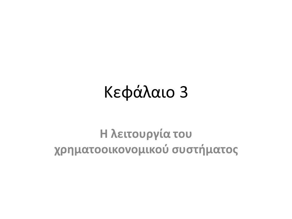 Κεφάλαιο 3 Η λειτουργία του χρηματοοικονομικού συστήματος