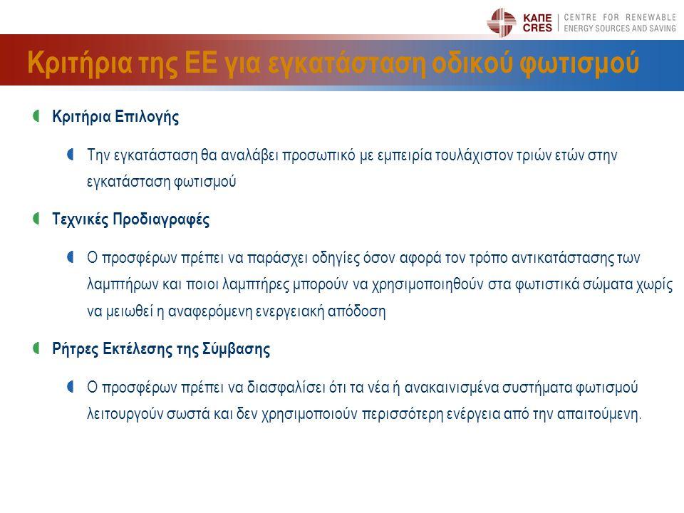 Κριτήρια της ΕΕ για εγκατάσταση οδικού φωτισμού  Κριτήρια Επιλογής  Tην εγκατάσταση θα αναλάβει προσωπικό με εμπειρία τουλάχιστον τριών ετών στην εγ