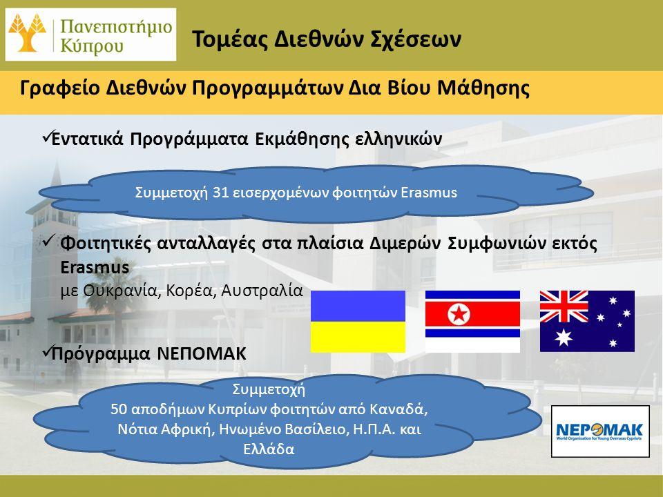 Εντατικά Προγράμματα Εκμάθησης ελληνικών Φοιτητικές ανταλλαγές στα πλαίσια Διμερών Συμφωνιών εκτός Erasmus με Ουκρανία, Κορέα, Αυστραλία Πρόγραμμα ΝΕΠΟΜΑΚ Συμμετοχή 31 εισερχομένων φοιτητών Erasmus Συμμετοχή 50 αποδήμων Κυπρίων φοιτητών από Καναδά, Νότια Αφρική, Ηνωμένο Βασίλειο, Η.Π.Α.