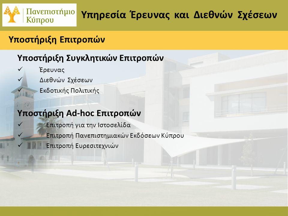 Υποστήριξη Συγκλητικών Επιτροπών Έρευνας Διεθνών Σχέσεων Εκδοτικής Πολιτικής Υποστήριξη Ad-hoc Επιτροπών Επιτροπή για την Ιστοσελίδα Επιτροπή Πανεπιστημιακών Εκδόσεων Κύπρου Επιτροπή Ευρεσιτεχνιών Υποστήριξη Επιτροπών Υπηρεσία Έρευνας και Διεθνών Σχέσεων