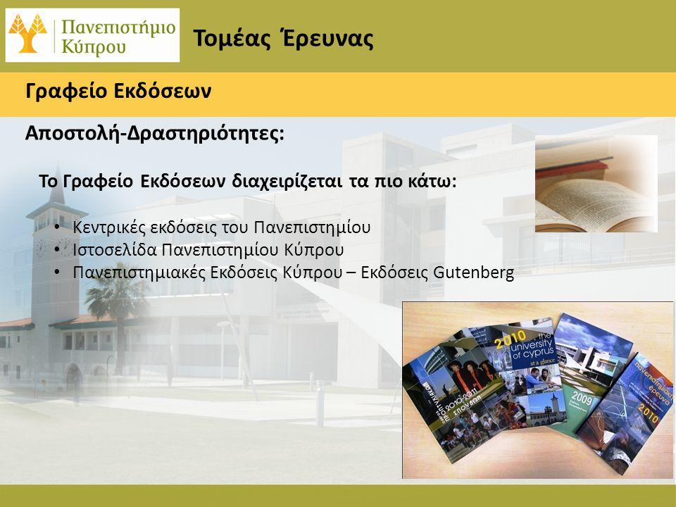 Τομέας Έρευνας Αποστολή-Δραστηριότητες: Το Γραφείο Εκδόσεων διαχειρίζεται τα πιο κάτω: Κεντρικές εκδόσεις του Πανεπιστημίου Ιστοσελίδα Πανεπιστημίου Κύπρου Πανεπιστημιακές Εκδόσεις Κύπρου – Εκδόσεις Gutenberg Γραφείο Εκδόσεων