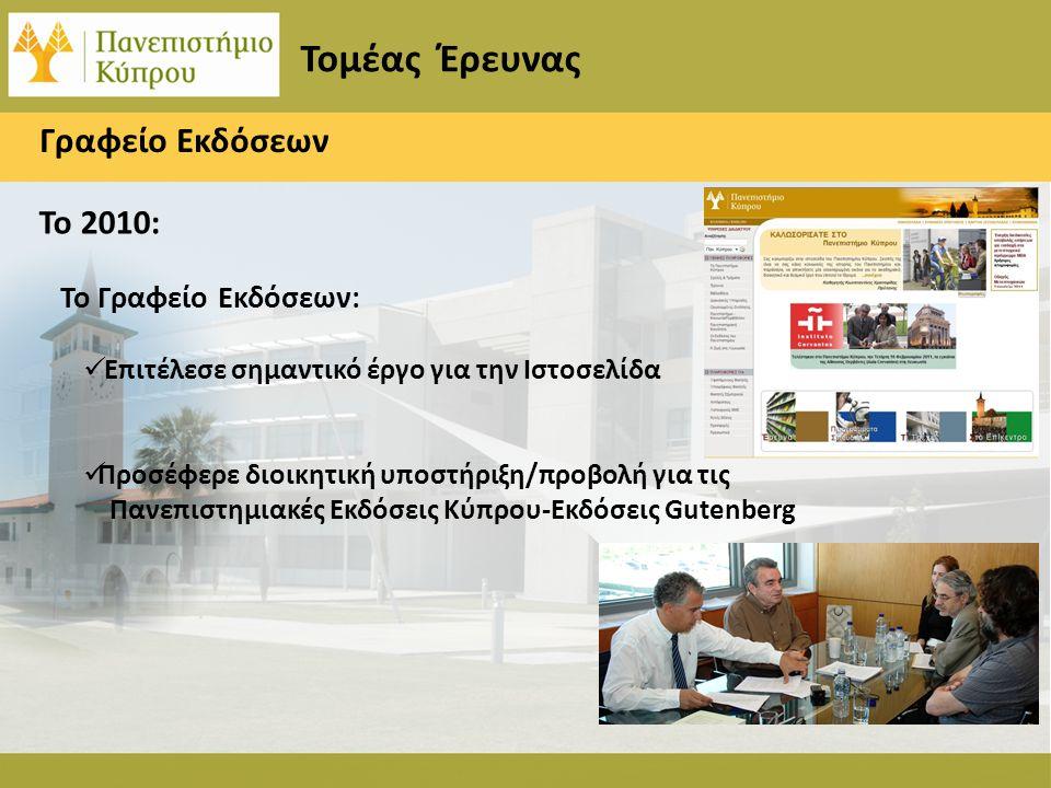 Τομέας Έρευνας Το 2010: Το Γραφείο Εκδόσεων: Επιτέλεσε σημαντικό έργο για την Ιστοσελίδα Προσέφερε διοικητική υποστήριξη/προβολή για τις Πανεπιστημιακές Εκδόσεις Κύπρου-Εκδόσεις Gutenberg Γραφείο Εκδόσεων