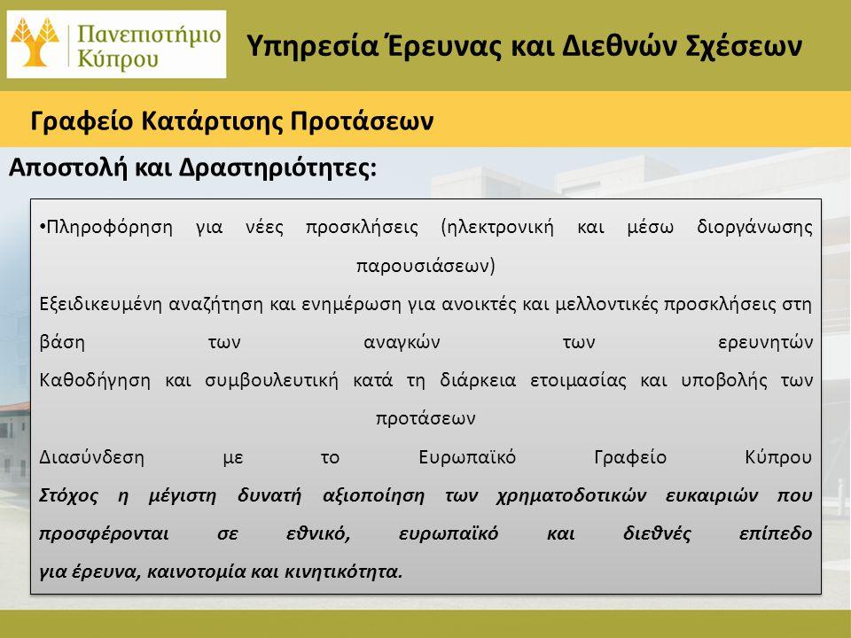 Νέες επαφές με χώρες για προσέλκυση φοιτητών από το διεθνή χώρο (Κίνα, Βουλγαρία, Ρουμανία, Ρωσία, Αραβικά Εμιράτα κ.ά.) Δημιουργία των πρώτων αγγλόφωνων φυλλαδίων προβολής για το Πανεπιστήμιο Δημιουργία Νέας Ιστοσελίδας του ΠΚ Υποστήριξη της επιτυχίας του ΠΚ στην εξασφάλιση του DS LABEL Αναγνωρισμένος ρόλος του ΠΚ στην Ευρωπαϊκή πρωτιά της Κύπρου για τον μεγαλύτερο ρυθμό αύξησης της κινητικότητας ERASMUS το 2010 Υπηρεσία Έρευνας και Διεθνών Σχέσεων Η συμβολή της ΥΕΔΣ στην Πανεπιστημιακή Κοινότητα 2006-2011