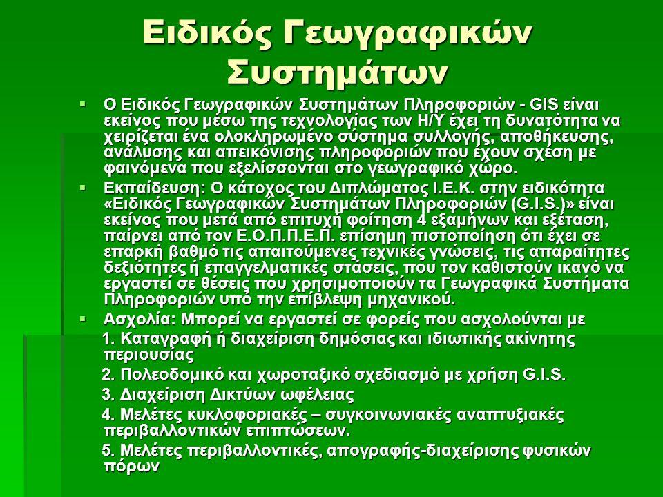 Ειδικός Γεωγραφικών Συστημάτων  Ο Ειδικός Γεωγραφικών Συστημάτων Πληροφοριών - GIS είναι εκείνος που μέσω της τεχνολογίας των Η/Υ έχει τη δυνατότητα