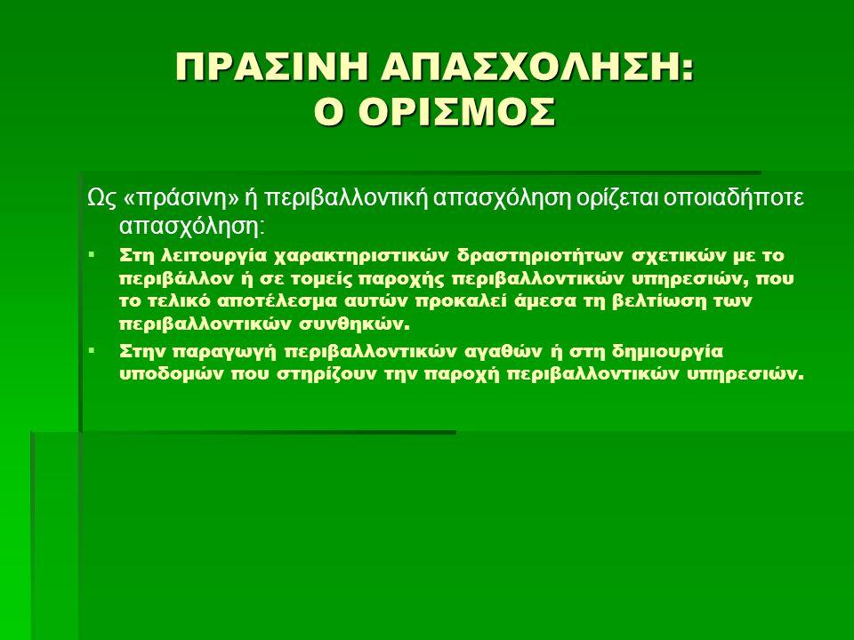 ΠΡΑΣΙΝΗ ΑΠΑΣΧΟΛΗΣΗ: Ο ΟΡΙΣΜΟΣ Ως «πράσινη» ή περιβαλλοντική απασχόληση ορίζεται οποιαδήποτε απασχόληση:   Στη λειτουργία χαρακτηριστικών δραστηριοτή