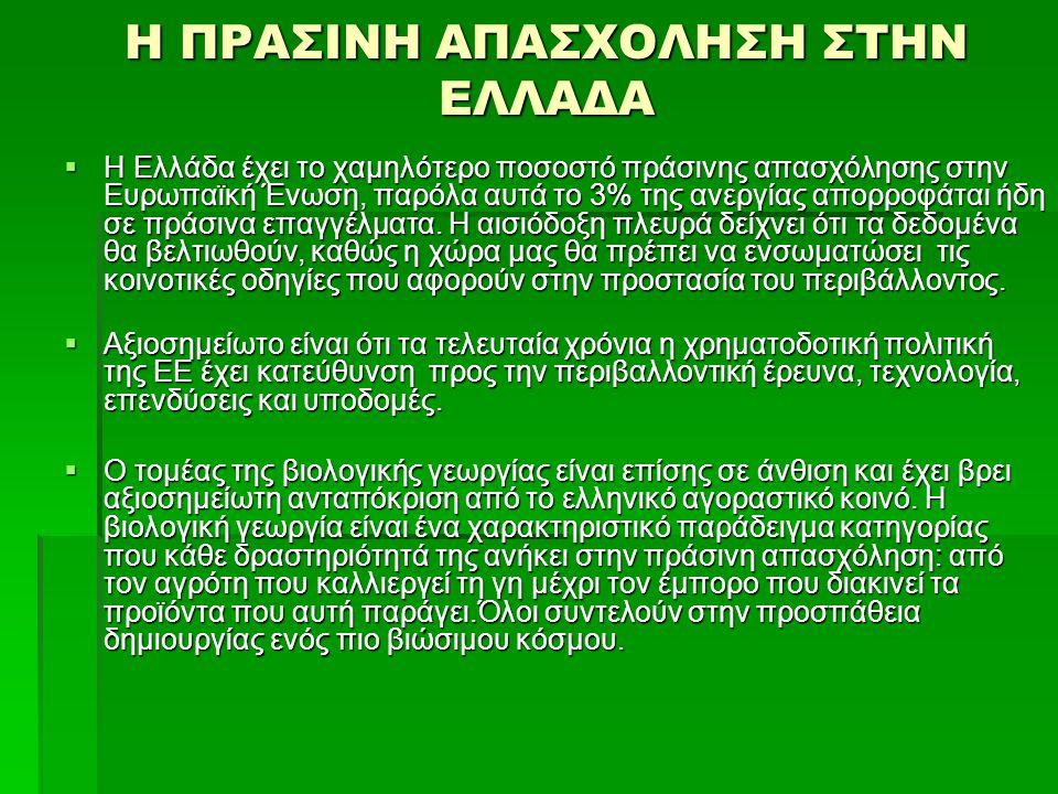 Η ΠΡΑΣΙΝΗ ΑΠΑΣΧΟΛΗΣΗ ΣΤΗΝ ΕΛΛΑΔΑ  Η Ελλάδα έχει το χαμηλότερο ποσοστό πράσινης απασχόλησης στην Ευρωπαϊκή Ένωση, παρόλα αυτά το 3% της ανεργίας απορρ