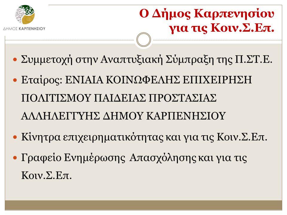 Ο Δήμος Καρπενησίου για τις Κοιν.Σ.Επ. Συμμετοχή στην Αναπτυξιακή Σύμπραξη της Π.ΣΤ.Ε.
