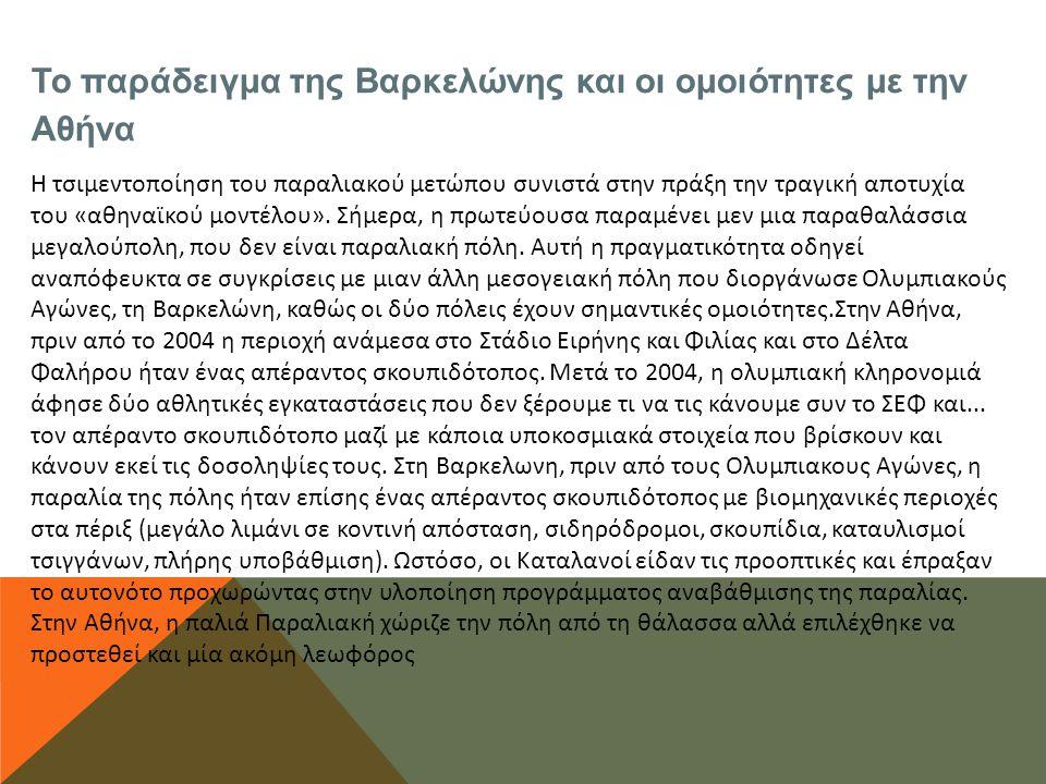 Το παράδειγμα της Βαρκελώνης και οι ομοιότητες με την Αθήνα Η τσιμεντοποίηση του παραλιακού μετώπου συνιστά στην πράξη την τραγική αποτυχία του «αθηνα