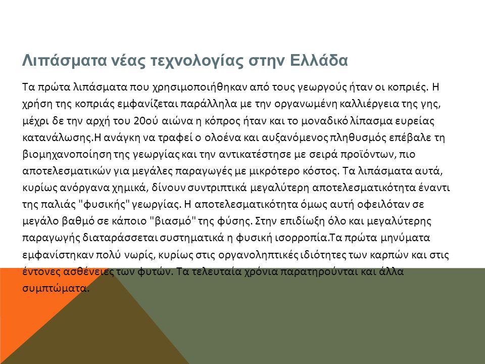 Λιπάσματα νέας τεχνολογίας στην Ελλάδα Τα πρώτα λιπάσματα που χρησιμοποιήθηκαν από τους γεωργούς ήταν οι κοπριές. Η χρήση της κοπριάς εμφανίζεται παρά