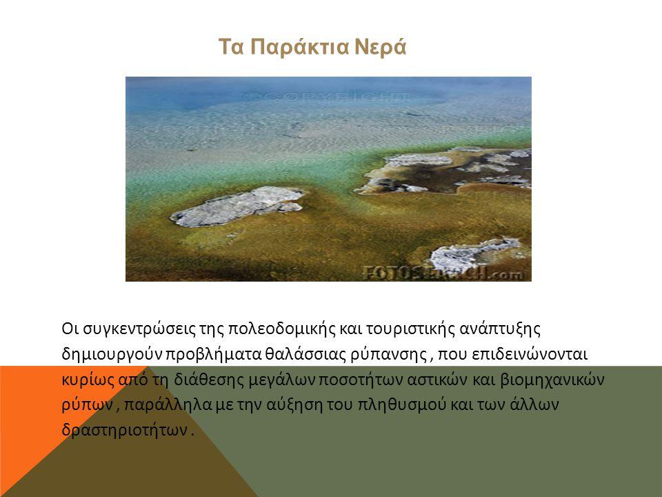 Τα Παράκτια Νερά Οι συγκεντρώσεις της πολεοδομικής και τουριστικής ανάπτυξης δημιουργούν προβλήματα θαλάσσιας ρύπανσης, που επιδεινώνονται κυρίως από